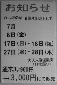 20110706_00